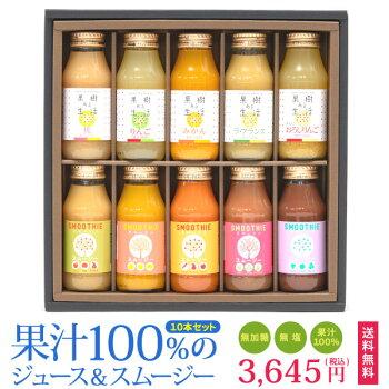 果汁100%のジュース&スムージー限定セット