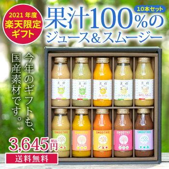 国産素材の100%スムージー&100%ジュース