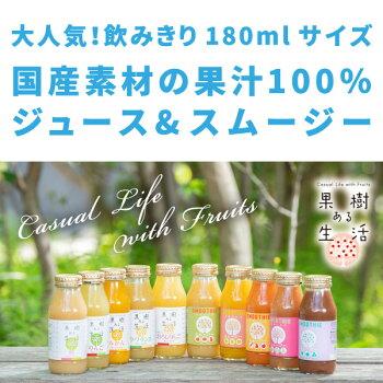 飲みきり180mlサイズ果汁100%ジュース&スムージー10本限定セット