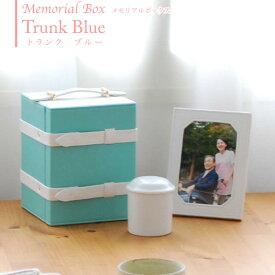 メモリアルBOX Trunk(トランク)ブルー【送料無料】ミニ仏壇 手元供養 骨壺 仏具 セット 写真立て おしゃれ