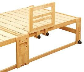 国産 中居木工 折りたたみベッド専用 手すり