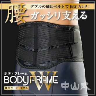 BODY FRAME Waist Support Double-strap Type