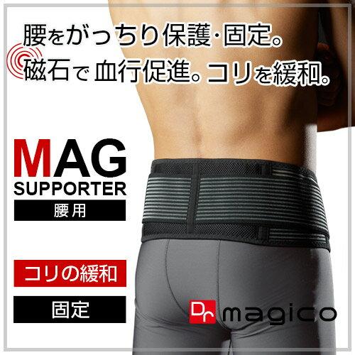 Dr.magico MAG(マグ)サポーター腰用腰痛 コルセット 磁石 コリ 凝り解消 磁気 腰ベルト 固定帯 父の日