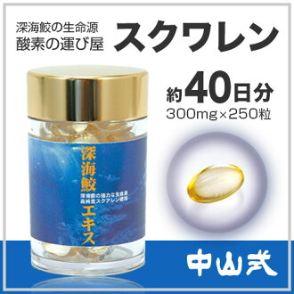 """Zhongshan expression deep-sea shark extract] [shark liver oil, cod liver oil, squalene and squalene»"