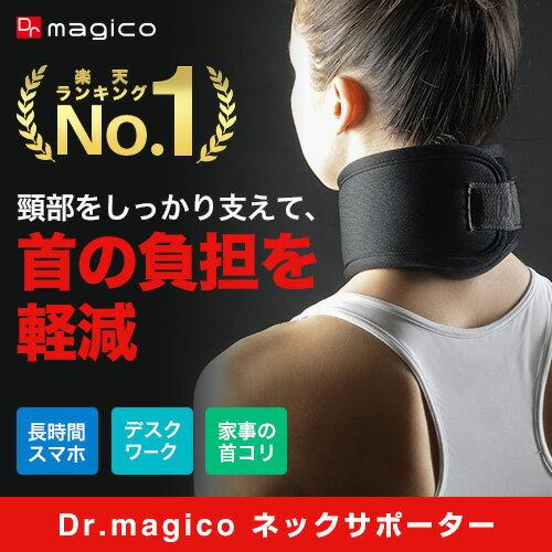 Dr.magico ネックサポーター 中山式 首 めぐり ストレートネック スマホ首 ネック 頸 固定帯 保護 予防 サポート ブラック 黒