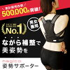 Magico spinal posture correction belt [posture correction belt, posture correction, spine correction, stoop RID, posture correction, spine straightening, stoop orthodontics, stoop orthodontics,ranking Prize, stoop belt, stoop orthodontic belt]