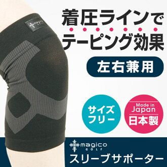 Sleeve-type knee pads (2 pieces)