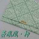 数珠袋 念珠袋 高級御念珠入 菱鳳凰・柳 ボタンホック式 古渡り緞子 男性用 女性用 京都