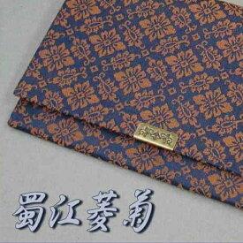 数珠袋 念珠袋 高級御念珠入 蜀江菱菊 ボタンホック式 古渡り緞子 男性用 女性用 京都