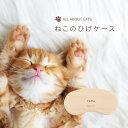 作るギフト named 【ねこのひげケース】名入れ ギフト 猫用 ネコ 猫 ねこ ひげ ヒゲ 髭 ケース 猫 ひげケース入れ物 …