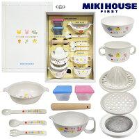 MIKIHOUSEFIRST(ミキハウスファースト)の【箱付】食洗機・電子レンジ対応!♪『離乳食に便利なテーブルウェアセット(食器セット)』♪《出産祝い・プレゼントに!》日本製