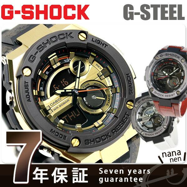 【当店なら!さらにポイント+4倍!25日10時〜】G-SHOCK Gスチール カシオ ジーショック [ G-SHOCK ] 腕時計 時計【あす楽対応】