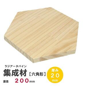 《六》ラジアータパイン集成材 《正六角形》Φ200mm×厚み20mm  パイン集成材 パイン材 木 木材 木板 板 平板 テーブル 掛け時計 プレート 六角形 パーツ 材料 木の板 DIY キャンプ 薪割り台