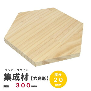 《六》ラジアータパイン集成材 《正六角形》Φ300mm×厚み20mm  パイン集成材 パイン材 木 木材 木板 板 平板 テーブル 掛け時計 プレート 六角形 パーツ 材料 木の板 DIY キャンプ 薪割り台