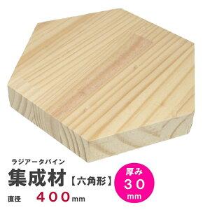 《六》ラジアータパイン集成材 《正六角形》Φ400mm×厚み30mm |パイン集成材 パイン材 木 木材 木板 板 平板 テーブル 掛け時計 プレート 六角形 パーツ 材料 木の板 DIY キャンプ 薪割り台