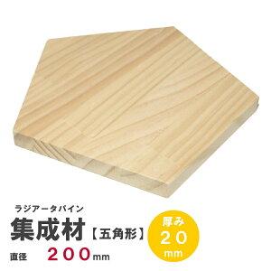 【五】ラジアータパイン集成材 【正五角形】Φ200mm×厚み20mm  パイン集成材 パイン材 木 木材 木板 板 平板 テーブル 掛け時計 プレート 五角形 パーツ 材料 木の板 DIY キャンプ 薪割り台