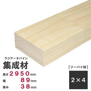 《パイン集成材》[2×4]ツーバイ材 【2950mm×89mm×38mm】 オーダーカット無料|木材 木 集成材 パイン 壁面収納 壁 柱 棚 つっぱり DIY 日曜大工 材料 内装材 2×4 ツーバイ ツーバイフォー ツーバイ
