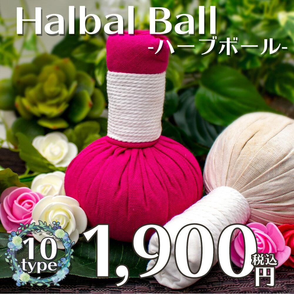 ハーブボール 10種類から選べる♪ハーブ herb ball ハーバル マッサージ ダイエット 美肌 冷え性 リラックス サロン リフレッシュ 香り フレグランス お風呂 バスタイム 入浴剤 美容 タイ 可愛い かわいい おしゃれ フォトジェニック インスタ映え
