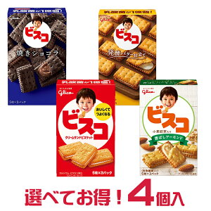 江崎グリコ 15枚 ビスコ 選べる 4箱 詰合せ セット 発酵バター仕立て 焼きショコラ 小麦胚芽入り | クッキー びすけっと くっきー cookie biscuit 菓子 おかし ナシオ ぐりこ glico