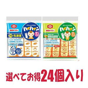 亀田製菓 ハイハイン 野菜ハイハイン 選べる 24個 詰合せ セット | おせんべい 煎餅 米菓 センベイ おかき オカキ 菓子 おかし ナシオ