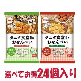 栗山米菓 タニタ食堂監修のおせんべい 十六穀 | おせんべい 煎餅 米菓 センベイ おかき オカキ 菓子 おかし ナシオ