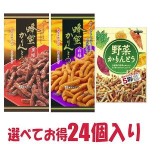 東京カリン 黒蜂 白蜂 野菜かりんとう 選べる 24個 詰合せ セット | カリントウ お茶うけ ティータイム 菓子 おかし ナシオ