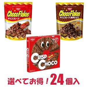 日清シスコ チョコフレーク クリスプチョコ 選べる 24個 詰合せ セット | シリアル cereal 朝食 間食 小腹 ヨーグルト 牛乳 グラノーラ 夜食 ちょこれーと ふれーく 菓子 おかし ナシオ おやつ