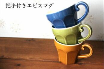 studio M'【新商品】エピスマグ マグカップ