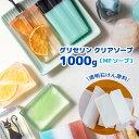 夏休み 自由研究 キット グリセリン クリアソープ MPソープ 1000g [ グリセリンソープ 簡単 手作り石鹸 ハンドメイド…