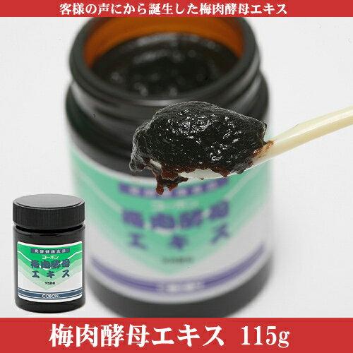 コーボン梅肉酵母エキス 115g 第一酵母 COBON(クーポン利用可)