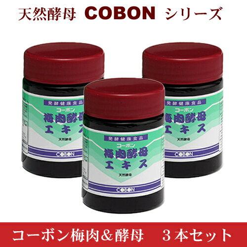 コーボン梅肉酵母エキス 3個セット 第一酵母 COBON