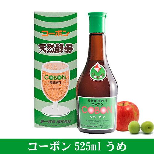 コーボン 525ml 梅(うめ) 第一酵母 cobon 酵母飲料(クーポン利用可)