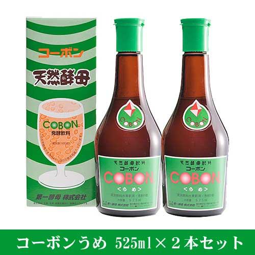 コーボン 525ml 梅(うめ)×2本セット 第一酵母 cobon 酵母飲料(クーポン利用可)