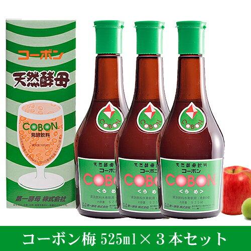 コーボン 525ml 梅(うめ)×3個セット 第一酵母 cobon 酵母飲料(クーポン利用可)