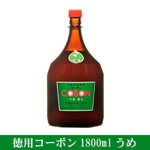 徳用コーボン 1800ml 梅(うめ) 第一酵母cobon(送料無料)(クーポン利用可)