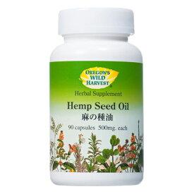 ヘンプシードオイル 500mg×90粒 ( Hemp Seed Oil )麻の実オイル 麻の種油(オレゴンズワイルドハーベスト)