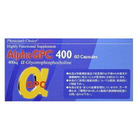 アルファGPC400 60カプセル (α ジーピーシー400 )α-GPC400(クーポン利用可)