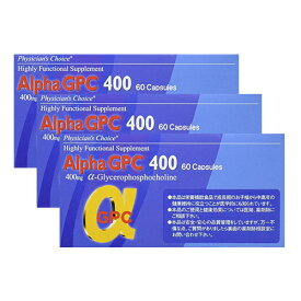アルファGPC400 60カプセル×3箱セット α-GPC400(α ジーピーシー400 )(クーポン利用可)