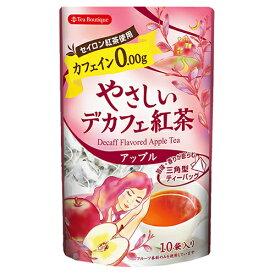 やさしいデカフェ紅茶(アップル)10袋入(2個までメール便198円可)