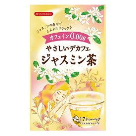 やさしいデカフェ(ジャスミン茶)17袋入(メール便送料1個300円、2個350円可)カフェイン0 日本緑茶センター