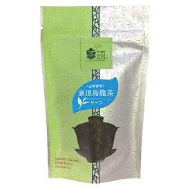 茶語(Cha Yu)リーフ中国茶 凍頂烏龍茶(トウチョウウーロン茶)【台湾青茶】50g メール便198円可(2個まで)
