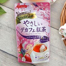 やさしいデカフェ紅茶(ベリーミックス)10袋入(2個までメール便198円可)カフェイン0 日本緑茶センター