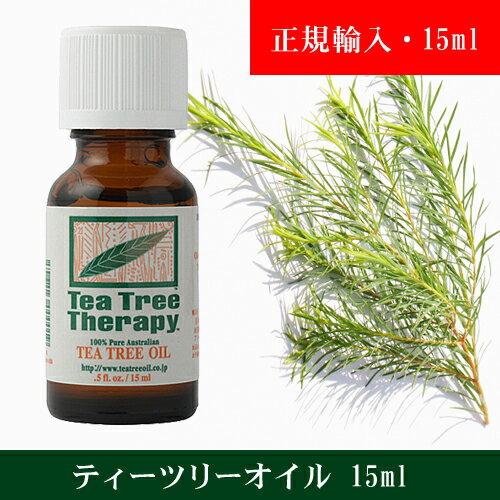 ティーツリーオイル 15ml(tea tree)【新価格】 オーストラリア特産品teatreeoil ティートリー MelaleucaAlterunifolia