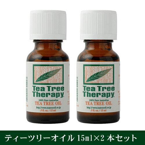 ティーツリーオイル 15ml×2本セット (tea tree) オーストラリア特産品teatreeoil ティートリー MelaleucaAlterunifolia