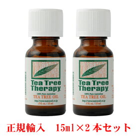 ティーツリーオイル 15ml×2本セット (tea tree) オーストラリア特産品teatreeoil ティートリー teatreetherapy MelaleucaAlterunifolia