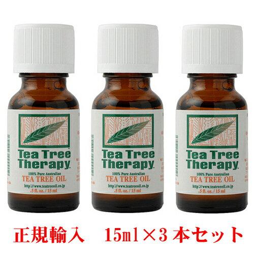 ティーツリーオイル 15ml×3本セット (tea tree) メラルーカオイル ティートリー MelaleucaAlterunifolia 送料無料