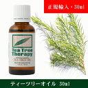 ティーツリーオイル 30ml (スクリューキャップ式)正規輸入品 天然100%精油(Tea Tree)ティートゥリー・アロマオイル(T3)(クーポン利用可)
