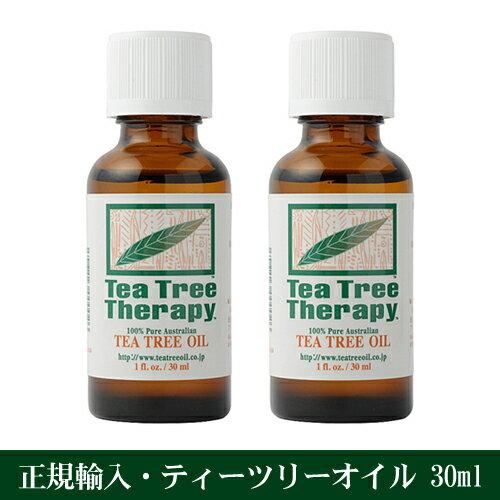 ティーツリーオイル 30ml ×2本セット TEA TREE THERAPY 正規輸入商品 日本総代理店直販