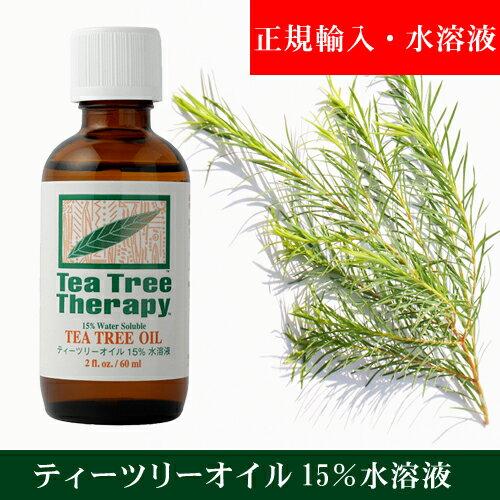 【新価格】  ティーツリーオイル 15%水溶液 60ml(正規輸入品)オーストアラリア特産品teatreeの希釈液