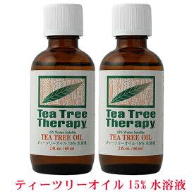 ティーツリーオイル 15%水溶液 60ml 2本セット (正規輸入品) TEA TREE THERAPY 15% Water Soluble Tea Tree Oil